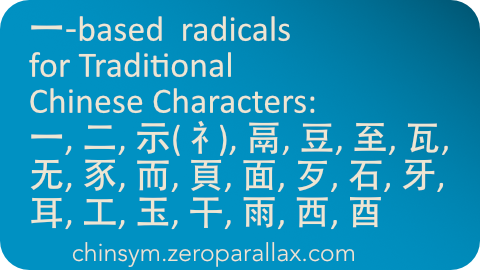 Index of Chinese characters that have the following 一-shape based radicals: radicalsX. Includes character definition for each linked character. Neil Keleher, chinsym.zeroparallax.com .