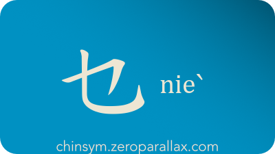 The Chinese character 乜 can be pronounced mie¯ nieˋ and has these meaning(s): Squint, glance, chinsym.zeroparallax.com