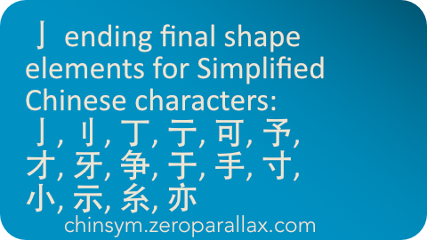 Index of Chinese characters that have the following 亅-shape (hook) based radicals: 亅, 刂, 丁, 可, 予, 才, 牙, 争, 于, 乎, 手, 寸, 小, 余, 示, 糸, 亦. Includes character definition for each linked character. Neil Keleher, chinsym.zeroparallax.com .