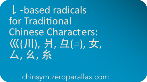 Index of Chinese characters that have the following 以-shape based radicals: radicalsX. Includes character definition for each linked character. Neil Keleher, chinsym.zeroparallax.com .