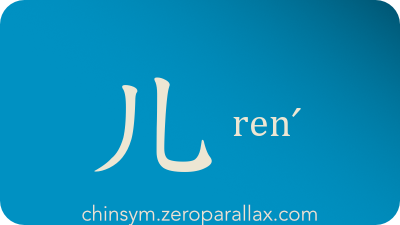 The Chinese character 儿 can be pronounced renˊ and has these meaning(s): Radical: 010, legs, chinsym.zeroparallax.com