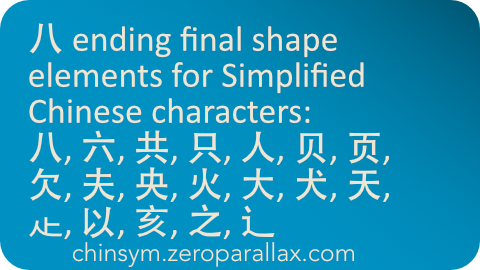 Index of Chinese characters that have the following 八-shape (legs) based radicals: 八, 人, 贝, 页, 欠, 夫, 央, 火, 大, 太, 夭, 天, 矢, 龰, 以. Includes character definition for each linked character. Neil Keleher, chinsym.zeroparallax.com .