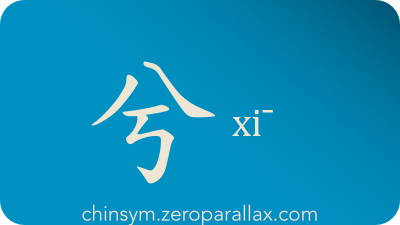 The Chinese character 兮 can be pronounced xi¯ and has these meaning(s): Sound of exclamation, chinsym.zeroparallax.com