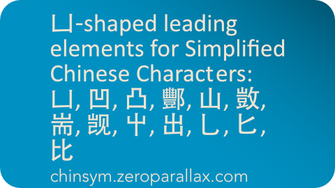 Index of Chinese characters that have the following 凵-shape (shapenameX) based radicals: 凵凹凸酆山豈岂屮出乚匕比. Includes character definition for each linked character. Neil Keleher, chinsym.zeroparallax.com .