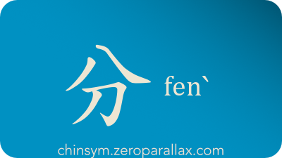 The Chinese character 分 can be pronounced fen¯ fenˋ and has these meaning(s): Share, split, divide, cut, separate, distinguish, delineate, part, portion, section, molecule, (fen4), players role, players part, component, chinsym.zeroparallax.com