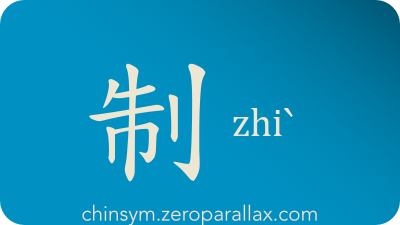 The Chinese character 制 can be pronounced zhiˋ and has these meaning(s): Control, restrain, restrict, condition, suppress, limit, regulate, establish, dominate, institute, prevail, system, chinsym.zeroparallax.com