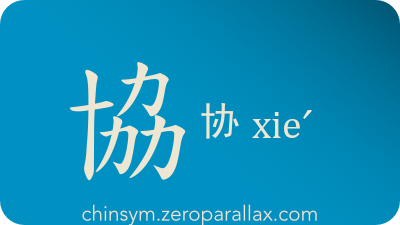 The Chinese character 協/协 can be pronounced xieˊ and has these meaning(s): Help, assist, join, connect, mix, harmonize, agree, chinsym.zeroparallax.com