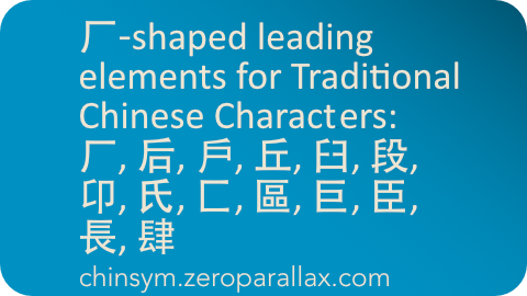 Index of Chinese characters that have the following 厂-shape (shapenameX) based radicals: 厂𠂆戶丘臼段卬氏匚區巨臣長镸馬. Includes character definition for each linked character. Neil Keleher, chinsym.zeroparallax.com .