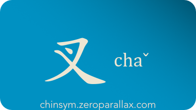 The Chinese character 叉 can be pronounced cha¯ chaˊ chaˇ and has these meaning(s): Fork, pierce, stab, thrust, cross, interlace, diverge, chinsym.zeroparallax.com