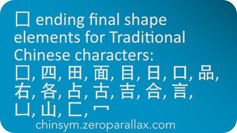 Index of Chinese characters that have the following 囗-shape (shapenameX) based radicals: 囗日白者目田口品台召各言合石占古吉凵世匚. Includes character definition for each linked character. Neil Keleher, chinsym.zeroparallax.com .