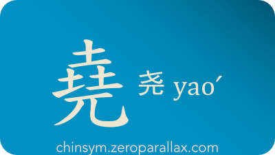 The Chinese character 堯/尧 can be pronounced yaoˊ and has these meaning(s): Surname, chinsym.zeroparallax.com
