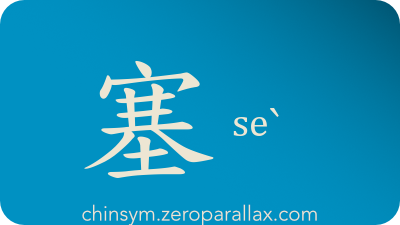 The Chinese character 塞 can be pronounced sai¯ saiˋ seˋ and has these meaning(s): Cork, seal, block up, perform perfunctorily, (sai4), frontier, fortress, chinsym.zeroparallax.com