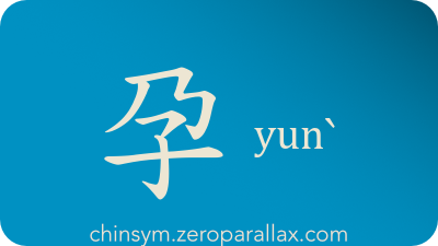 The Chinese character 孕 can be pronounced yunˋ and has these meaning(s): Pregnant, chinsym.zeroparallax.com