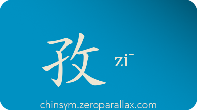 The Chinese character 孜 can be pronounced zi¯ and has these meaning(s): Industrious, hard working, chinsym.zeroparallax.com