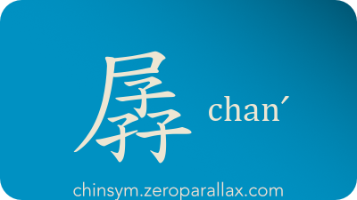 The Chinese character 孱 can be pronounced canˋ chanˊ and has these meaning(s): Coward, chinsym.zeroparallax.com
