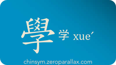 The Chinese character 學/学 can be pronounced xueˊ and has these meaning(s): Learn, study, copy, imitate, school, scholar, academy, suffix indicating academic or scientific discipline, chinsym.zeroparallax.com