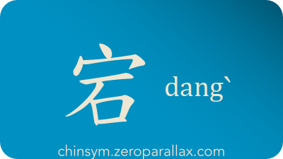 The Chinese character 宕 can be pronounced dangˋ and has these meaning(s): Dissipate, put off, stone quarry, cave dwelling, chinsym.zeroparallax.com