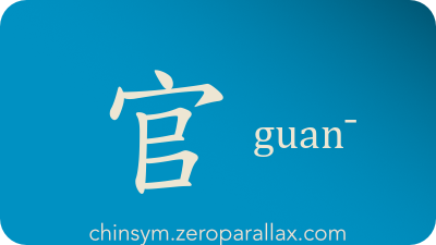 The Chinese character 官 can be pronounced guan¯ and has these meaning(s): Govern, government, governing, controlling, official, chinsym.zeroparallax.com