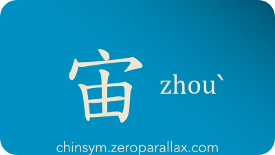 The Chinese character 宙 can be pronounced zhouˋ and has these meaning(s): Time, space and time, eternal, eternity, universe, chinsym.zeroparallax.com