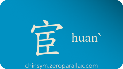 The Chinese character 宦 can be pronounced huanˋ and has these meaning(s): Official, government official, chinsym.zeroparallax.com
