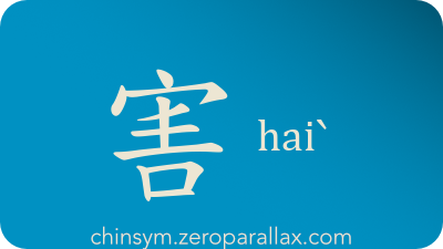 The Chinese character 害 can be pronounced haiˋ and has these meaning(s): Harm, worry, cause trouble, injure, impair, kill, destroy, chinsym.zeroparallax.com