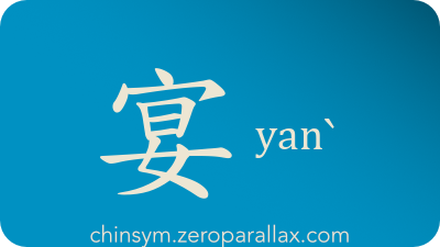 The Chinese character 宴 can be pronounced yanˋ and has these meaning(s): Entertain, banquet, feast, relax, chinsym.zeroparallax.com