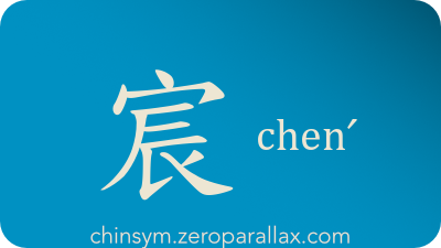 The Chinese character 宸 can be pronounced chenˊ and has these meaning(s): Imperial palace, chinsym.zeroparallax.com