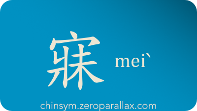 The Chinese character 寐 can be pronounced meiˋ and has these meaning(s): Doze, sleep soundly, deep sleep, chinsym.zeroparallax.com