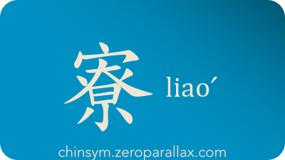The Chinese character 寮 can be pronounced liaoˊ and has these meaning(s): Shanty, hut, shack, laos, chinsym.zeroparallax.com