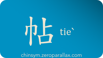 The Chinese character 帖 can be pronounced tie¯ tieˇ tieˋ and has these meaning(s): Engraving, write on silk, fit snugly, invitation card, rubbing from carved inscription, chinsym.zeroparallax.com