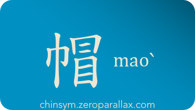 The Chinese character 帽 can be pronounced maoˋ and has these meaning(s): Hat, headwear, cap, chinsym.zeroparallax.com