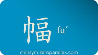 The Chinese character 幅 can be pronounced fuˊ and has these meaning(s): Wide, strip, width, breadth, hem, mw: for pictures or puzzles or games, chinsym.zeroparallax.com