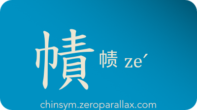 The Chinese character 幘/帻 can be pronounced zeˊ and has these meaning(s): Turban, head dress, chinsym.zeroparallax.com
