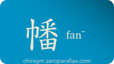 The Chinese character 幡 can be pronounced fan¯ and has these meaning(s): Pennant, flag, banner, chinsym.zeroparallax.com