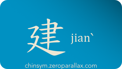The Chinese character 建 can be pronounced jianˋ and has these meaning(s): Build, construct, establish, set up, found, propose, suggest, cultivate, chinsym.zeroparallax.com