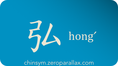 The Chinese character 弘 can be pronounced hongˊ and has these meaning(s): Great, liberal, chinsym.zeroparallax.com