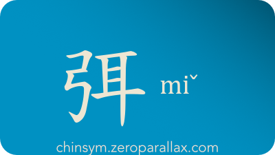 The Chinese character 弭 can be pronounced miˇ and has these meaning(s): Repress, quell, end, stop, desist, chinsym.zeroparallax.com