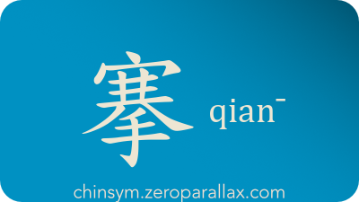 The Chinese character 搴 can be pronounced qian¯ and has these meaning(s): Remove, extirpate, chinsym.zeroparallax.com