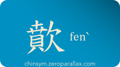 The Chinese character 歕 can be pronounced pen¯ penˋ fenˋ and has these meaning(s): Spurt, chinsym.zeroparallax.com
