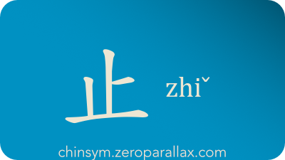 The Chinese character 止 can be pronounced zhiˇ and has these meaning(s): Radical: 077, stop, halt, cease, desist, suppress, still, chinsym.zeroparallax.com