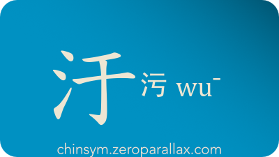 The Chinese character 汙/污 can be pronounced wu¯ and has these meaning(s): Stain, filth, corrupt, chinsym.zeroparallax.com