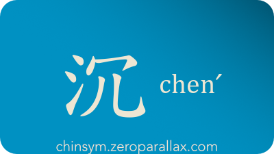The Chinese character 沉 can be pronounced chenˊ and has these meaning(s): Submerge, sink, immerse, lower, settle, precipitate, retain, restrain, maintain composure, persist, heavy, deep, profound, chinsym.zeroparallax.com