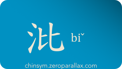 The Chinese character 沘 can be pronounced biˇ and has these meaning(s): River name, chinsym.zeroparallax.com