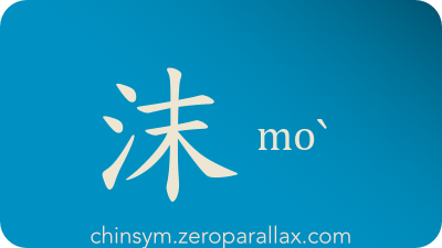 The Chinese character 沫 can be pronounced moˋ and has these meaning(s): Soap foam, suds, bubbles, lather, tiny bubbles, saliva, chinsym.zeroparallax.com