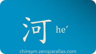 The Chinese character 河 can be pronounced heˊ and has these meaning(s): River, chinsym.zeroparallax.com
