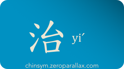The Chinese character 治 can be pronounced zhiˋ chiˊ yiˊ and has these meaning(s): Regulate, administer, treat, heal, cure, study, research, punish, manage, harness, govern, rule, chinsym.zeroparallax.com