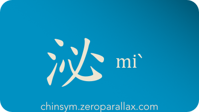 The Chinese character 泌 can be pronounced biˋ miˋ and has these meaning(s): Gushing, gushing water, urinate, secrete, pour off, chinsym.zeroparallax.com