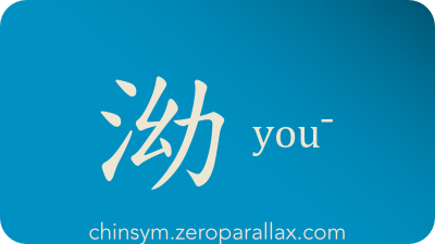 The Chinese character 泑 can be pronounced youˇ you¯ and has these meaning(s): Porcelain glaze, vitreous glaze, chinsym.zeroparallax.com
