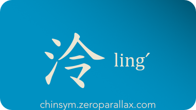 The Chinese character 泠 can be pronounced lingˊ and has these meaning(s): Flowing water, mild, comfortable, cool, chinsym.zeroparallax.com