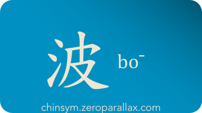 The Chinese character 波 can be pronounced bo¯ and has these meaning(s): Wave, ripple, storm, surge, chinsym.zeroparallax.com